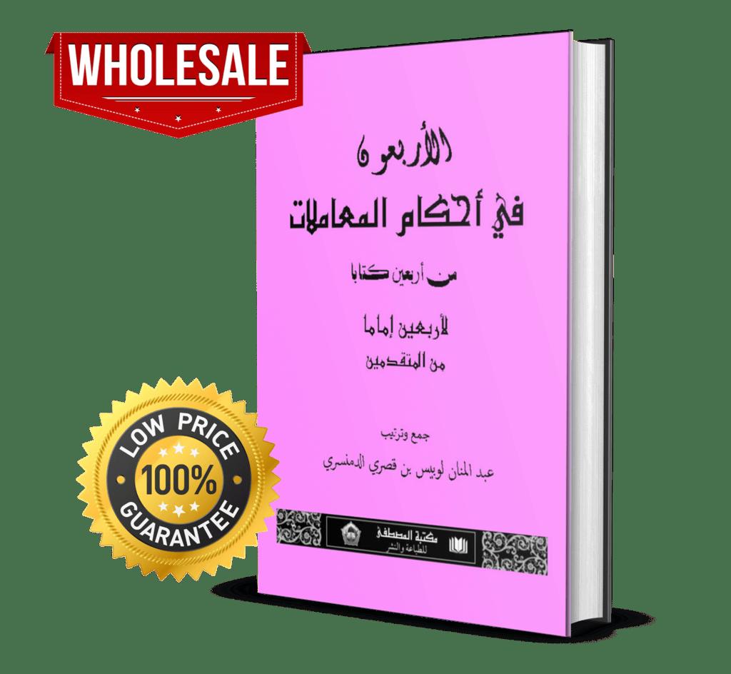 Al-Musthofa Publication Al-Musthofa Publication | Penerbit Buku Ilmiah dan Kitab Turats
