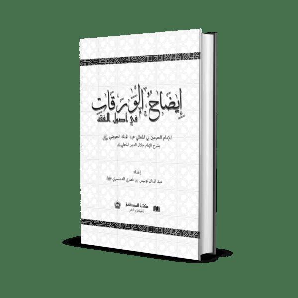 Siri 1: Idhoh Al-Waraqat