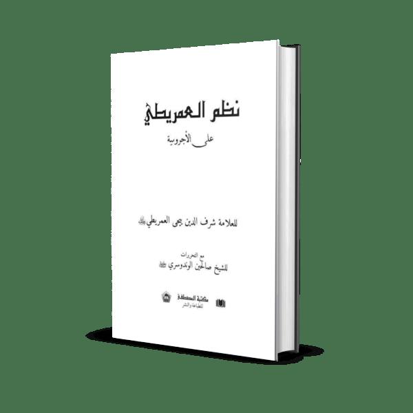 Siri 4: Nadzam Maqsud