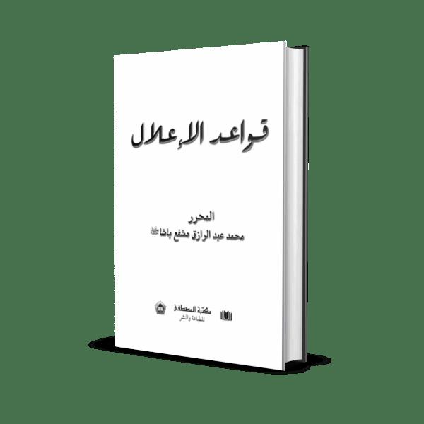 Siri 3: Qawaid I'lal